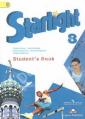 Баранова  Английский язык   8 класс.  Учебник. ФГОС. (