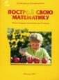 Петерсон Построй свою математику. Блок-тетрадь эталонов для 2 класса