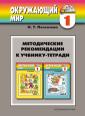 Поглазова 1 класс. Окружающий мир   Методические рекомендации. (21век.)
