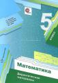 Мерзляк 5 класс. Математика. Дидактические материалы ФГОС (Вентана-...