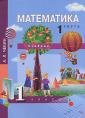 Чекин  Математика. 1 класс  Учебник Часть 1.