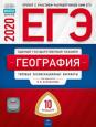 ЕГЭ-2020. География: типовые экзаменационные варианты: 10 вариантов/Под редакцией В.В. Барабанова