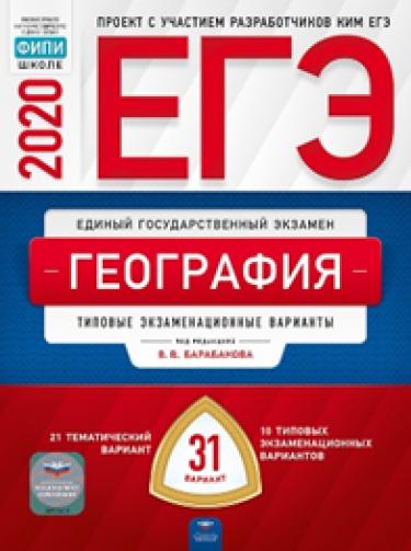 ЕГЭ-2020. География: типовые экзаменационные варианты: 31 вариантов/Под редакцией В.В. Барабанова