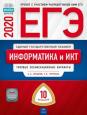 ЕГЭ-2020. Информатика и ИКТ: типовые экзаменационные варианты: 10 вариантов/С.С. Крылов, Т.Е. Чуркина