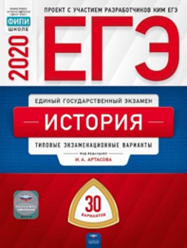 ЕГЭ-2020. История: типовые экзаменационные варианты: 30 вариантов/Под редакцией И.А. Артасова