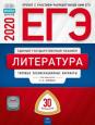 ЕГЭ-2020. Литература: типовые экзаменационные варианты: 30 вариантов/Под редакцией С.А. Зинина