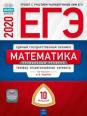 ЕГЭ-2020. Математика. Профильный уровень: типовые экзаменационные варианты: 10 вариантов/Под редакцией И.В. Ященко