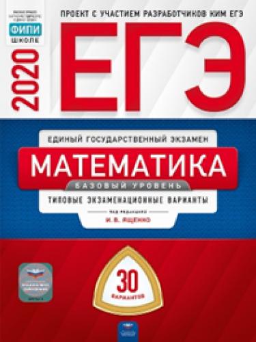 ЕГЭ-2020 Математика Базовый уровень типовые экзаменационные варианты 30 вариантов Под редакцией И.В. Ященко
