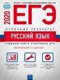 ЕГЭ-2020. Русский язык. Отличный результат/Цыбулько И.П.