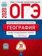 ОГЭ-2020. География: типовые экзаменационные варианты: 30 вариантов/Под редакцией Э.М. Амбарцумовой