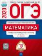 ОГЭ-2020. Математика: типовые экзаменационные варианты: 10 вариантов/Под редакцией И.В. Ященко