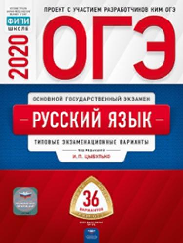 ОГЭ 2020 Русский язык типовые экзаменационные варианты: 36 вариантов/Под редакцией И.П. Цыбулько