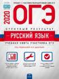 ОГЭ-2020. Русский язык. Отличный результат/под редакцией И. П. Цыбулько