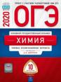 ОГЭ-2020. Химия: типовые экзаменационные варианты: 10 вариантов/Под редакцией Д.Ю. Добротина