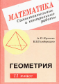 Ершова Самостоятельные и контрольные работы по геометрии 11 класс(Илекса)
