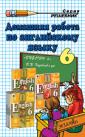 Решебник (ГДЗ) - Домашние работы Английский язык Кузовлев  6 класс (Экзамен)