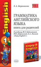 УМК Граматика Английского языка  Книга для родителей Биболетова English-1 Барашкова (Экзамен)