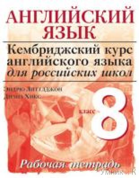7 язык эндрю литтлджон английский гдз класс