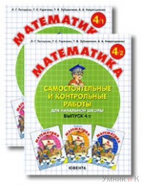 Математика 6 Класс Мерзляк Решебник Русский язык