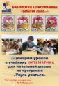Петерсон Сценарии уроков к учебнику  Математика  2 класс Часть 1 (на CD)