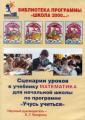 Петерсон Сценарии уроков к учебнику  Математика  2 класс Часть 2 (на CD)
