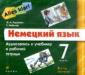 А/к CD Радченко.Alles klar! 7 класс. 3 CD к учебнику, 1 CD к рабочей тетради и учебнику.(4 CD)