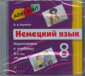 А/к CD Радченко.Alles Klar! 8 класс. Аудиозаписи к учебнику.1CD+CD2