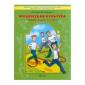 Пересадина Егоров Физическая культура.  3 - 4 класс. Учебник. Книга 2.ФГОС