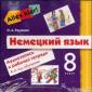 А/к CD Радченко.Alles Klar! 8 класс. Аудиозапись к рабочей тетради.1CD.