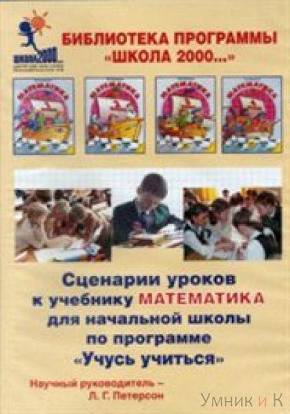 Петерсон Сценарии уроков к учебнику  Математика  3 класс Часть 1 (на CD)
