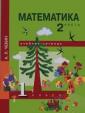 Чекин  Математика. 1 класс  Учебник Часть 2.