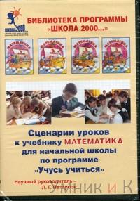 Петерсон Сценарии уроков к учебнику  Математика  3 класс Часть 3 (на CD)