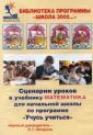 Петерсон Сценарии уроков к учебнику  Математика  4 класс Часть 1 (на CD)