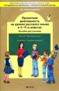 Александрова Проектная деятельность на уроках руского языка в 5-9 классах. Пособие для учителя
