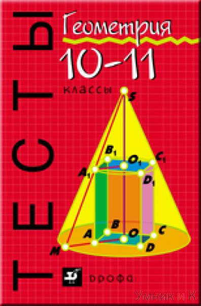 алтынов геометрия 10-11 тесты с решебник