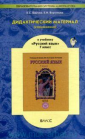 Барова 7 класс Дидактический материал к учебнику