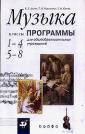 Алеев.Науменко.Музыка.1-4 класс,5-8 класс Программы.