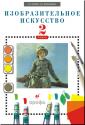Кузин. Изобразительное искусство.2 класс.  Учебник.(Инт.)