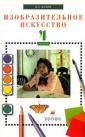 Кузин. Изобразительное искусство.4 класс. Учебник