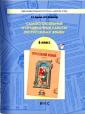 Барова Самостоятельные и проверочные работы по русскому языку для  6 класса ФГОС