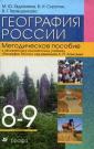 Алексеев.География России.8-9 класс  Методическое пособие (Евдокимов)
