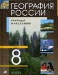 Алексеев.География России.8 класс  Природа и население Учебник (нов.о/м)