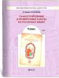 Барова Самостоятельные и проверочные работы по русскому языку для  9 класса ФГОС