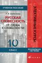 Альбеткова.Русская словесность.10 класс Элективный Курс