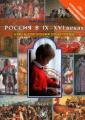 Бердинских  Россия  в IX-XVI веках. Книга для чтения по истории  6-7 класс