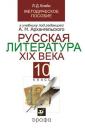 Архангельский.Русская литература XIXвек 10 класс Методическое пособие (Клейн)