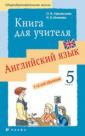 Афанасьева.  Новый курс английского языка 5 класс. Книга для учителя.