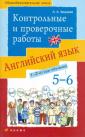 Афанасьева.  Новый курс английского языка 5-6 класс. Контрольные и проверочные работы. (Земцова)