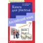 Афанасьева.  Новый курс английского языка 7 класс. Книга для учителя.