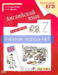Афанасьева.  Новый курс английского языка 7 класс. Рабочая тетрадь N 1.ВЕРТИКАЛЬ